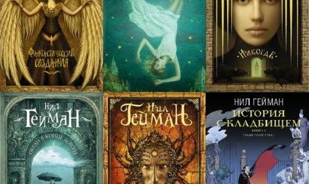 обложки книг Нила Геймана